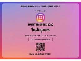 最新の入庫情報からフォロワー限定のお得な情報などをお届け!DMからのお問合せにも対応致します!instagram:@hunter_speed1018
