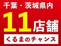チャンスは関東11店舗展開中!お客様に『安全』と『安心』をお届けいたします。 大型モニターを完備、グループ在庫1200台の在庫もご覧頂けます。