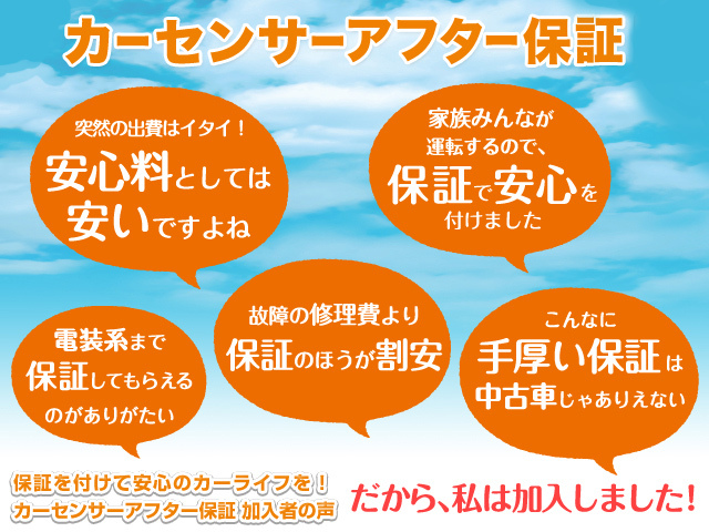 Bプラン画像:万が一、車の調子が悪くなっても、保証範囲内なら修理費は0円!カーライフをサポートします。
