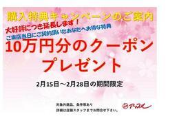 即決特典0215~ ご来店当日のご契約で10万円分のクーポンを発行させて頂きます♪ぜひこの機会をご利用下さい♪