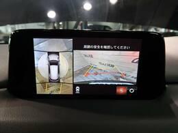 クルマを上空から見下ろしているかのように、直感的に周囲の状況を把握できる360°モニター能を採用しています!狭い場所での駐車でも周囲が映像で確認できます。