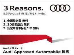 グレード違い、色違い、装備違いの車両をお探しのお客様もお気軽にお問い合わせ下さい。弊社はAudiりんくう、Audi東大阪、Audi和歌山の在庫も案内できます。◆無料電話:0066-9711-480449◆