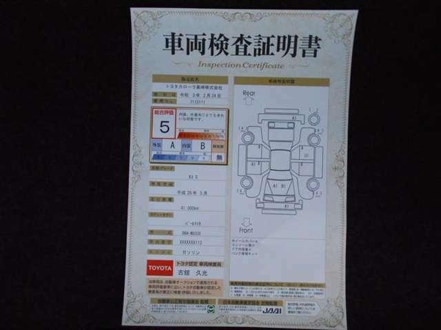 【車両状態証明書】トヨタカローラ高崎では、プロの検査員が修復歴はもちろん、わずかなキズもチェックし、「車両検査証明書」を発行しています。クルマの状態が一目でわかるため、安心してお選びいただけます!