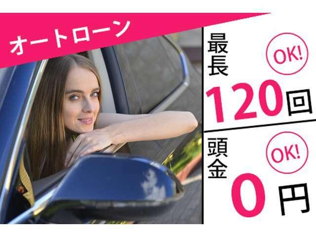 Bプラン画像:お支払いは頭金0円~最長120回払い可能となります。事前審査も即日可能です。