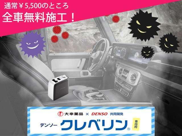 Bプラン画像:DENSO×大幸薬品の車内用クレベリンを全車無料施工しております。室内の抗菌・除菌・消臭をし、リフレッシュいたしましょう!