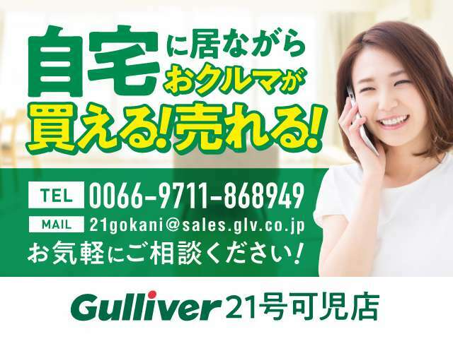 ◆自宅で商談可能◆お気軽にご相談ください!!