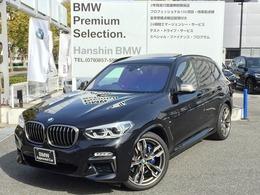BMW X3 M40d ディーゼルターボ 4WD セレクトPKG黒革1オーナーハーマンカードン