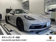ポルシェ 718ケイマン の中古車 GTS4.0  1408.0万円