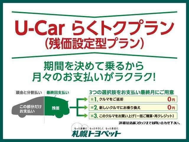 中古車の新しい買い方【U-Carらくトクプラン】をご提案♪詳しくはスタッフにお尋ねください。