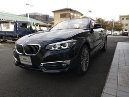 BMW 2シリーズカブリオレ 220i ラグジュアリー ブラウンレザー ACC