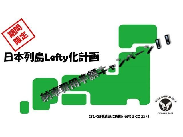 日本列島レフティー化へ!!陸送費半額キャンペーン!