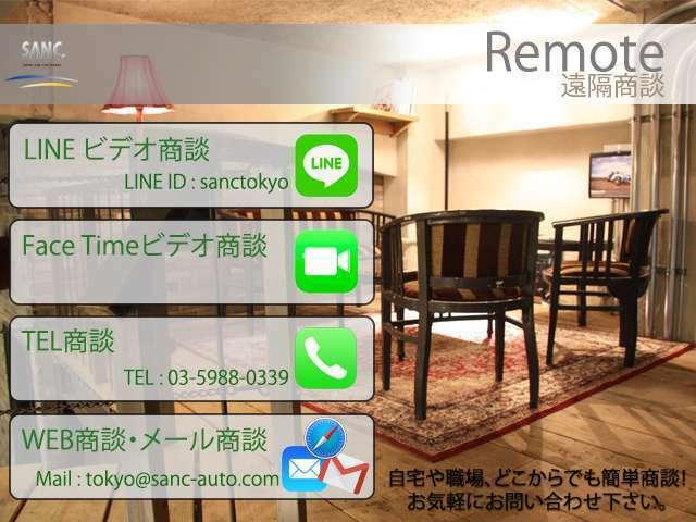 ご自宅や勤務先、外出先等、どこからでもご商談可能な「リモート商談」LINE、Facetime、メール等等お客様の御希望の通信方法にてご商談させて頂きます。お気軽にお申し付け下さい。 LINE-ID:sanctokyo