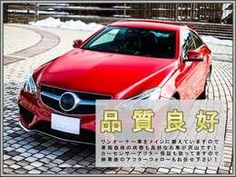 当社の中古車両は「ワンオーナー車」をメインに揃えてます!その他にも品質良好の車両を展示してます!お気軽にお越しください!