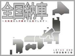 全都道府県どこでも納車可能です!陸送費用や詳細に付きましてはお問い合わせ下さい!