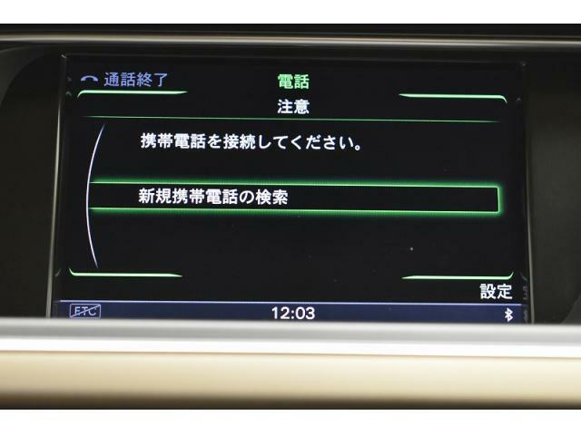 ●Audiスマートフォンインターフェイス『スマートフォンを接続すれば、ナビゲーション、電話機能、音楽や特定のアプリが、クルマ側で操作・使用可能となります。』