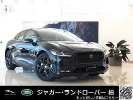 ジャガー Iペイス SE 4WD ドライバーアシストPK. OP20A/W エアサス