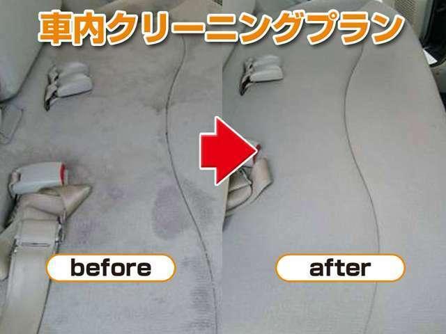 Bプラン画像:ルームクリーニングプランの場合の施行例・・シート施行前→施工後 ※画像は他車での施工例です。