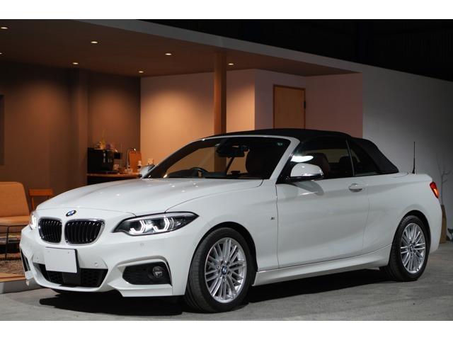 即納できます! ご覧いただきありがとうございます。BMW 220i カブリオレ Mスポーツ 後期 LCIモデルが入荷致しました。安心の総額表示で掲載しております。表示価格で乗り出し可能です。