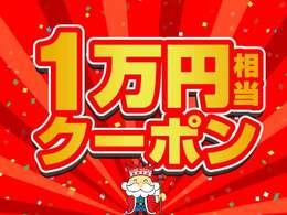 ご成約で1万円相当のクーポンをプレゼント!是非この機会にご利用下さい♪