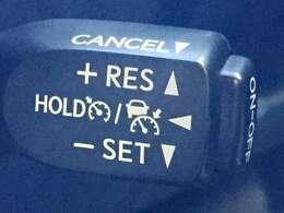 【レーダークルーズコントロール】 一定の速度で走行します!長距離ドライブもラクラク!!