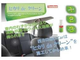 光触媒を利用した除菌・消臭を無料施工しております、安心してお使いください