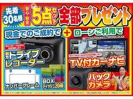 ご成約5大プレゼント!!ドライブレコーダー、当社指定ローンご利用でTV付カーナビ、バックカメラなど全部あげちゃいます!!
