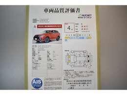 AIS社の車両検査済み!総合評価4点(評価点はAISによるS~Rの評価で令和3年1月現在のものです)☆お問合せ番号は40120568です♪