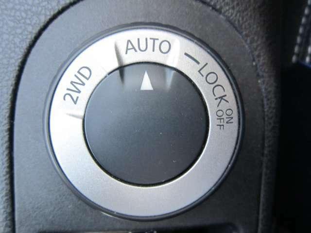 ★2WDから4WDの切り替えはダイヤルで可能です。