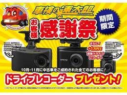 広島県限定!10月・11月にお車をご成約された方になんと無料でドライブレコーダーをプレゼントします!!工賃も無料になっております。