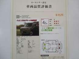 カーセンサー認定/車両品質評価付き!評価4.5点です。外部の機関AISでお車の鑑定済みです。安心してご検討下さい!