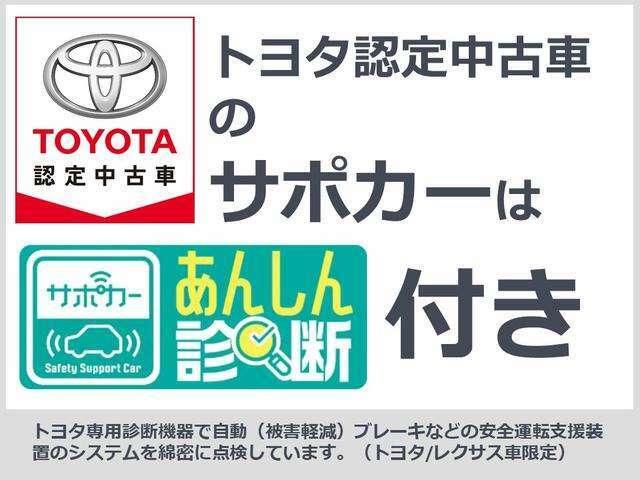 ◆トヨタ認定中古車のサポカーは〔安心診断〕付き◆最新技術搭載のサポカーを、ご安心してお選び下さい!