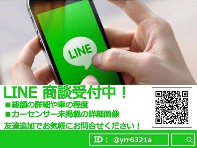 お電話・対面等無くLINEのやり取りの要領でお車購入も可能です☆当店のLINE@IDはこちら→     @yrr6321a