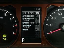 【先行車発進お知らせ・衝突警報・車線逸脱警報・標識認識】