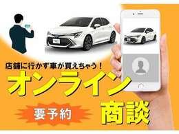 オンライン商談はじめました!!遠方の方やご来店が難しい場合に現車を携帯電話で状態確認できます。販売員に会わなくても車を買う事ができるのが便利!!お電話お待ちしております!!