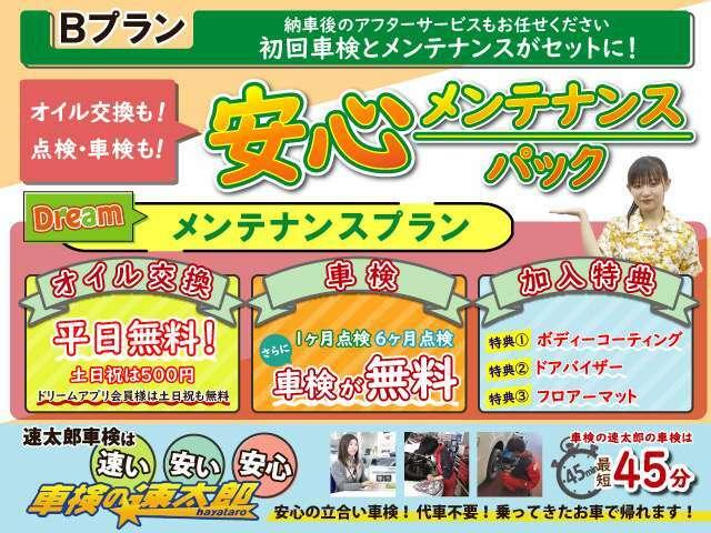 Bプラン画像:☆ドリームメンテナンスプラン☆ご購入後もドリームにお任せ下さい♪