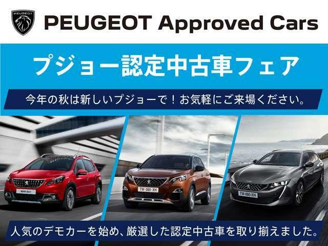人気のデモカーを始め、厳選した認定中古車を取り揃え『プジョー認定中古車フェア』を開催しております。