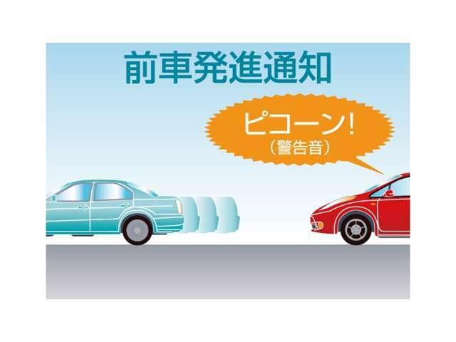 前車発進通知信号などで停車中に前方の車両が発進したことを検知すると、アラームでお知らせします。