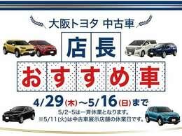 ◆大阪トヨタ中古車 期間限定『店長おすすめ車』です♪5/16(日)迄!◆ 店長の一押しの特選車です!数に限りがありますので、ホンマにお見逃しのないように~!! 今がチャンスです♪
