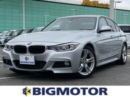 BMW 3シリーズ 320d ブルーパフォーマンス Mスポーツ HDDナビ/HIDヘッドライト/Bluetooth接続