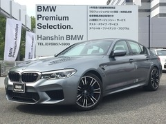BMW M5 の中古車 4.4 4WD 兵庫県神戸市東灘区 998.0万円