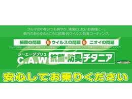 「C.A.W抗菌・防臭チタニア」は、車内全体に特殊なチタンを吹き付け、抗菌・抗ウイルス・防臭効果を持つ微粒子を、シート、ダッシュボード、天井、ウインドウなど車内のあらゆるところにコーティング。