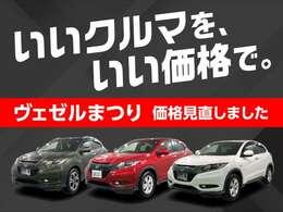 VEZELまつり開催中!!お客様のご希望に沿ったお車をお探しします!!まずお声をおかけください!!