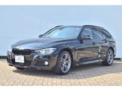 BMW 3シリーズツーリング の中古車 320i スタイルエッジ xドライブ 4WD 茨城県守谷市 309.9万円