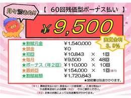 ≪60回残価型ボーナス払い≫で月々¥9500~お乗りいただけます♪(※諸経費別)他にも色々なお支払方法がございますのでご相談ください☆