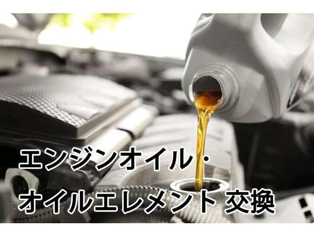 Aプラン画像:エンジンオイル、エレメント