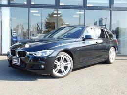 BMW 3シリーズツーリング 318i Mスポーツ BSI付 クルーズコントロール LED