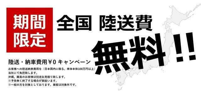 「全国陸送・納車費用無料キャンペーン」実施中!!キャンペーンは予告なく終了する場合がございますお早めに!!