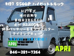ダイハツ ハイゼットトラック 660 スタンダード 3方開 エアコン パワステ ETC タイミングチェーン