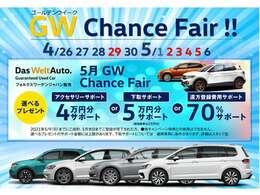 GW Chance Fair 開催中 ~5月9日まで。