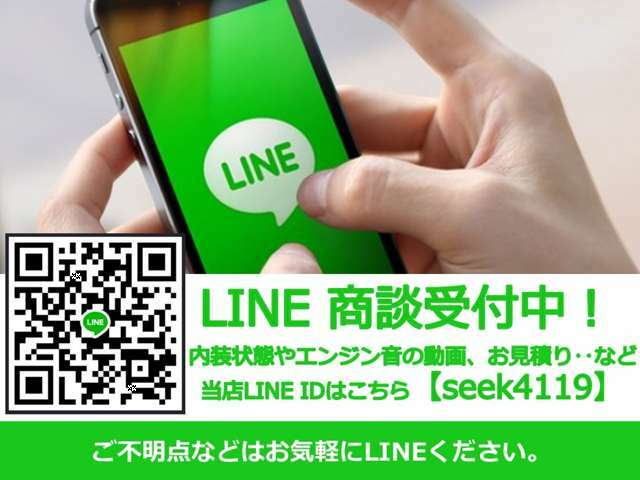 Aプラン画像:お電話・メール問い合わせの他にもラインでお気軽にご連絡ください。LINE IDは【seek4119】です♪お待ちしております♪